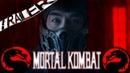 Реакция и обзор трейлера Mortal Combat 2021
