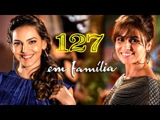В Семье - 127 серия (субтитры TeleNovelas Brasil)