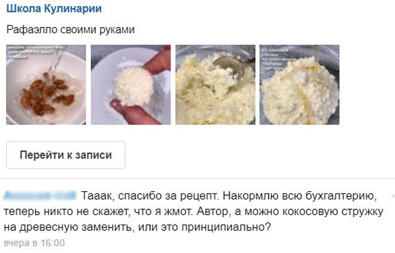 Рецепт рафаэло своими руками