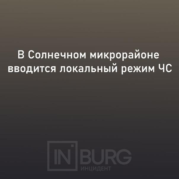 Администрация города Екатеринбурга выпустила поста...