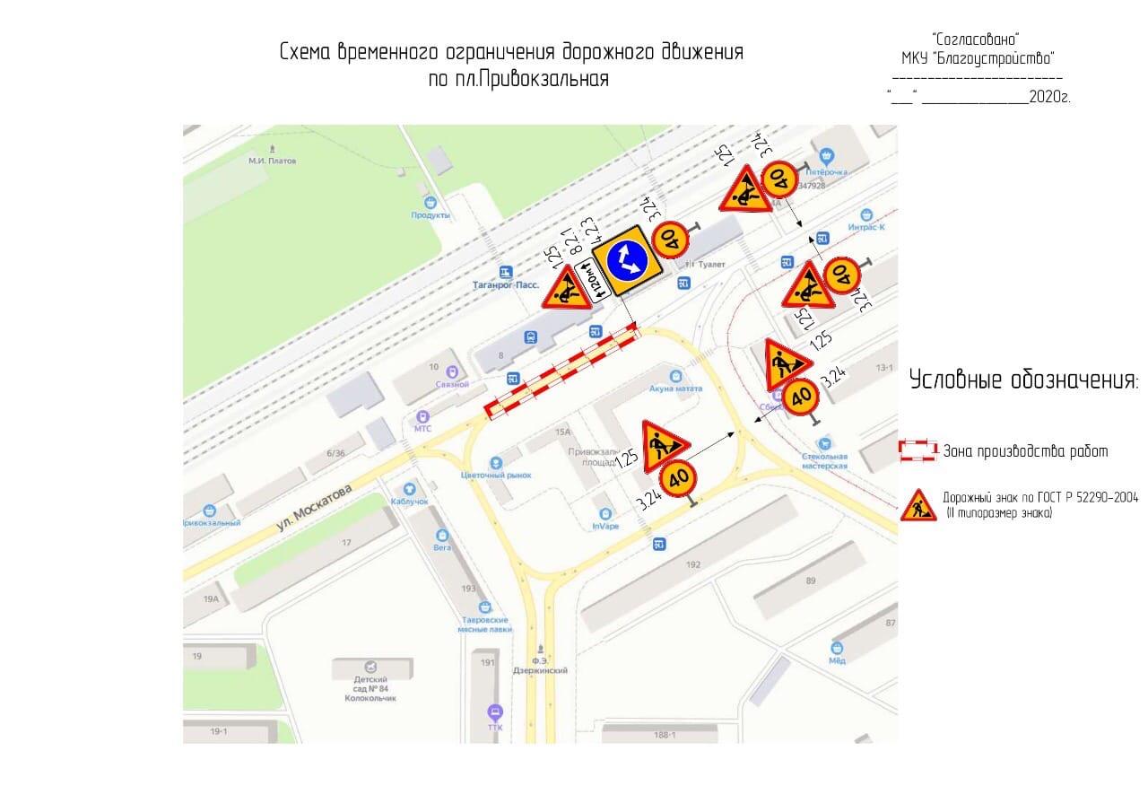 В Таганроге на Привокзальной площади построят разделительный газон и парковку