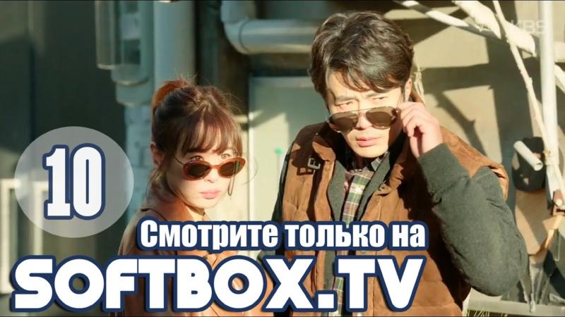 Озвучка SOFTBOX Королева детектива 2 серия 10