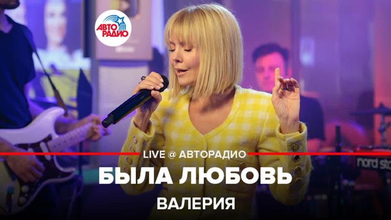 Валерия Была Любовь LIVE @ Авторадио