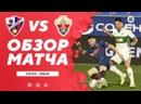 «Уэска» – «Эльче». Обзор матча 09.04.2021