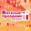 ШАРЫ Ульяновск. ВСЁ ДЛЯ ПРАЗДНИКА. СВАДЬБА