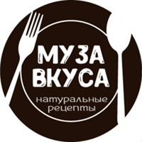 МУЗА ВКУСА | Натуральные рецепты