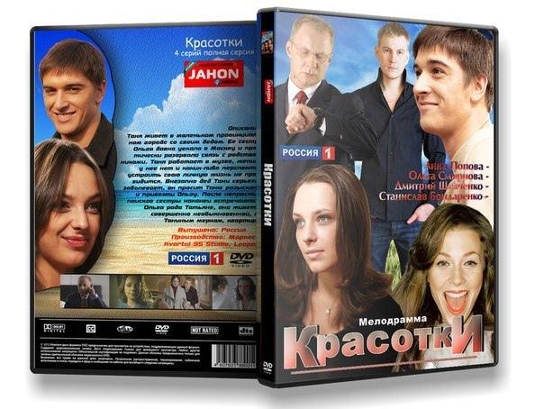 """Мелодрама """"Красотки"""" (4 серии)."""