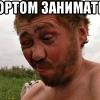 Макс Веселый