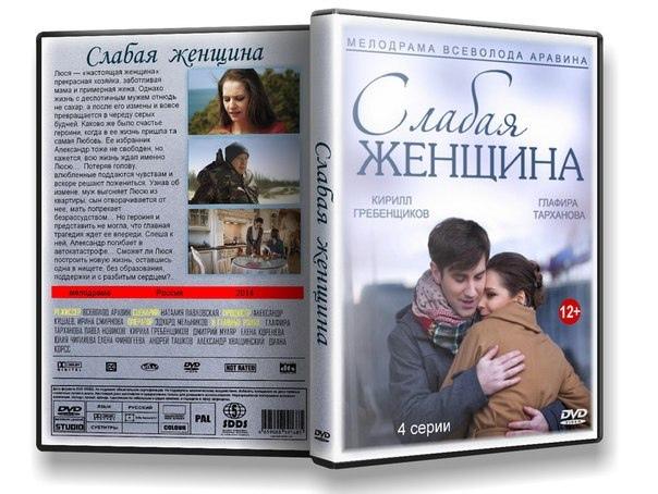 В день рождения Глафиры Тархановой.