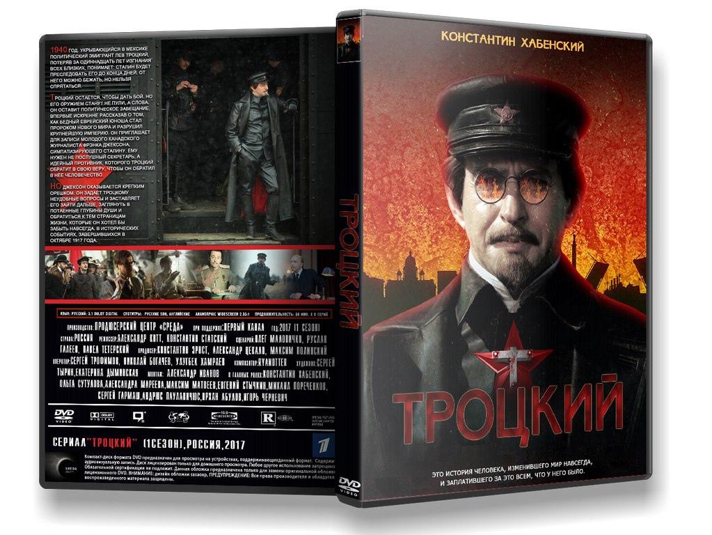 """Драма """"Троцкий"""" (2 серии из 8)."""