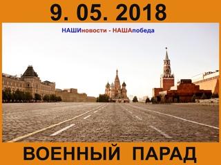 Военный парад 9 мая 2018