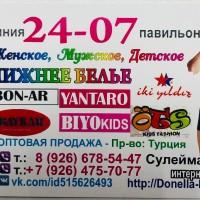 АССОРТИМЕНТ НИЖНЕЕ БЕЛЬЁ 24-07