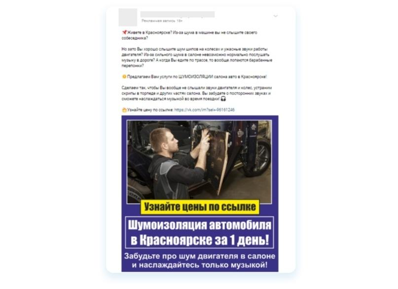 Кейс: Как продвигать автосервис ВКонтакте. Пошаговый алгоритм, изображение №57
