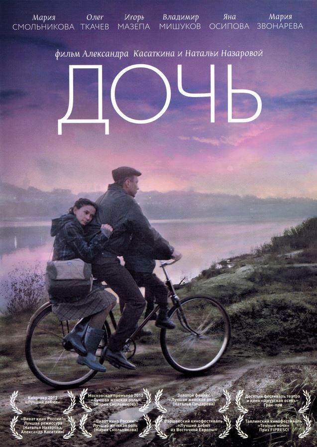 Драма «Дочь» (2012) HD