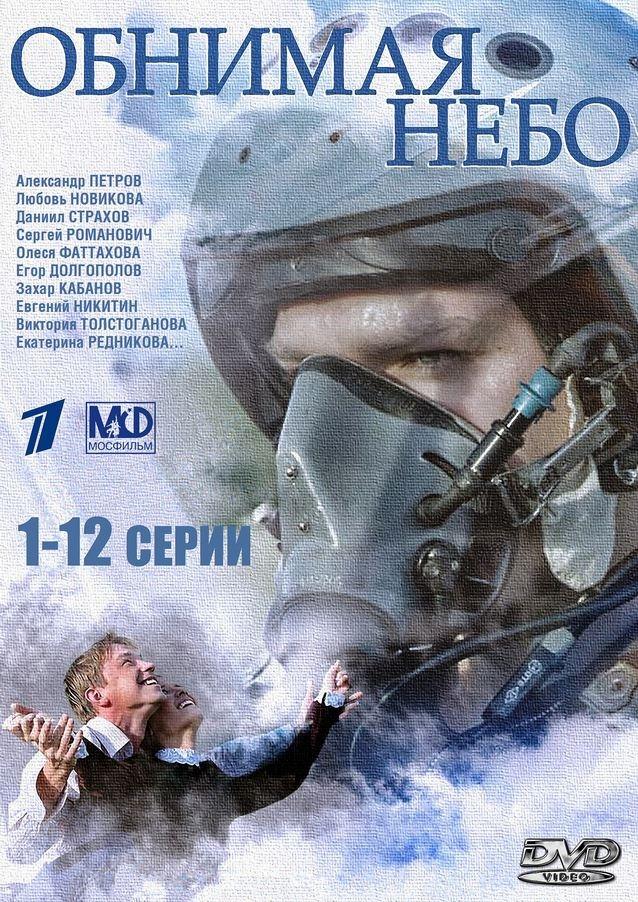 Драма «Οбнимaя нeбο» (2014) 1-12 серия из 12 HD