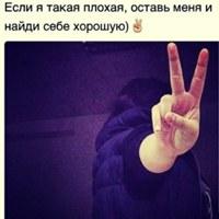 Фотография Снежаны Ибрагимовой ВКонтакте