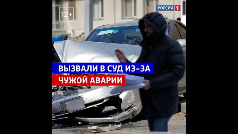 Чужие штрафы за нарушение правил дорожного движения Россия 1