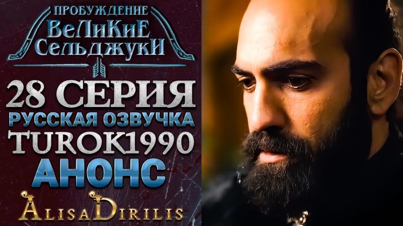 Великие Сельджуки 1 анонс к 28 серии turok1990