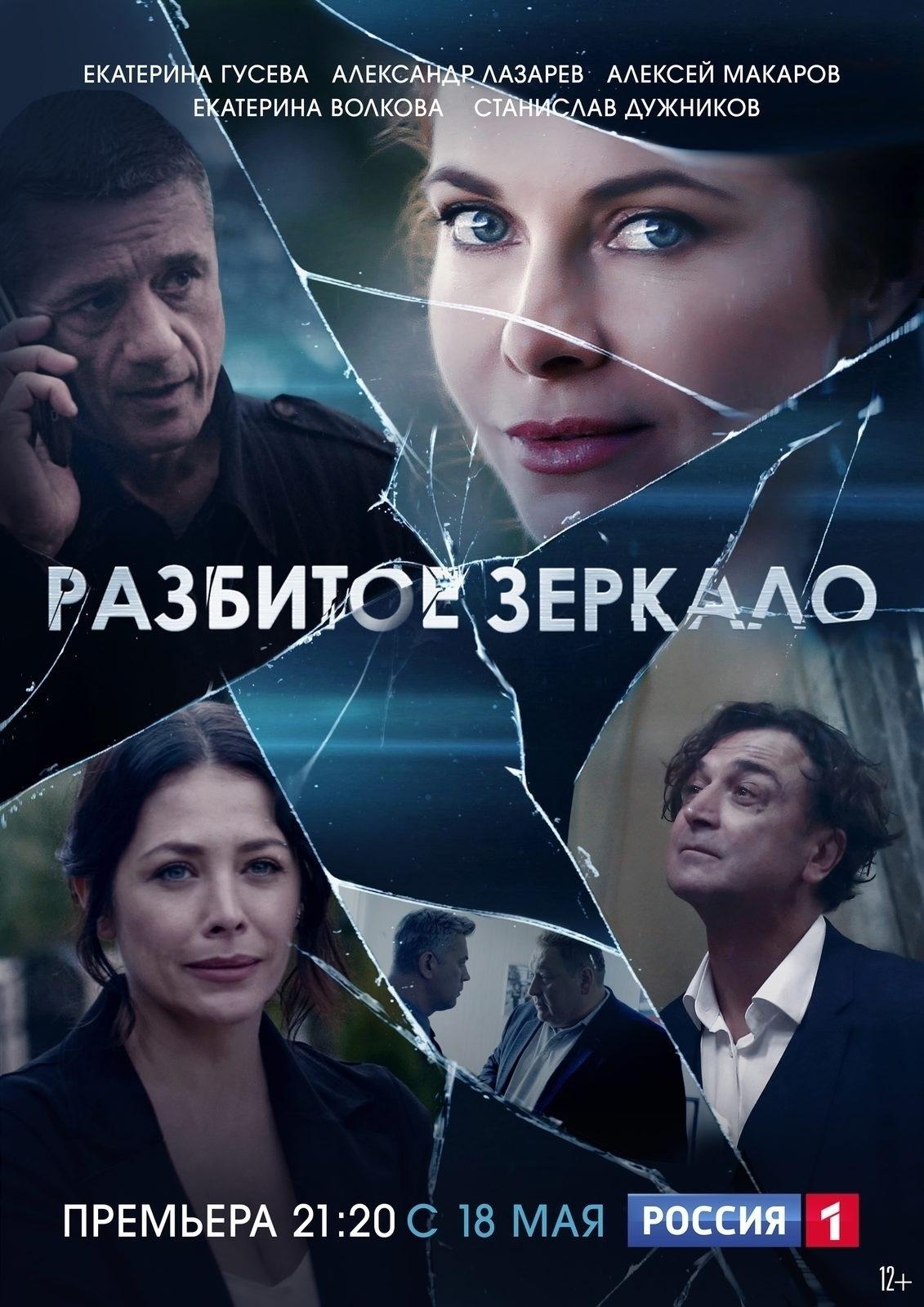Триллер «Paзбитoe зepкaлo» (2020) 1-8 серия из 8 HD