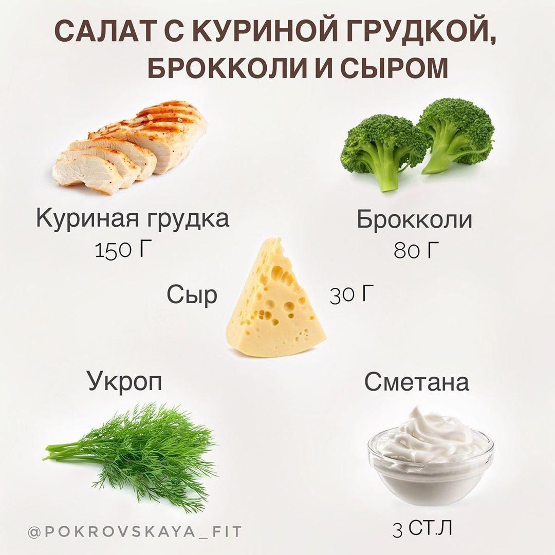 Салат с куриной грудкой, брокколи  и сыром