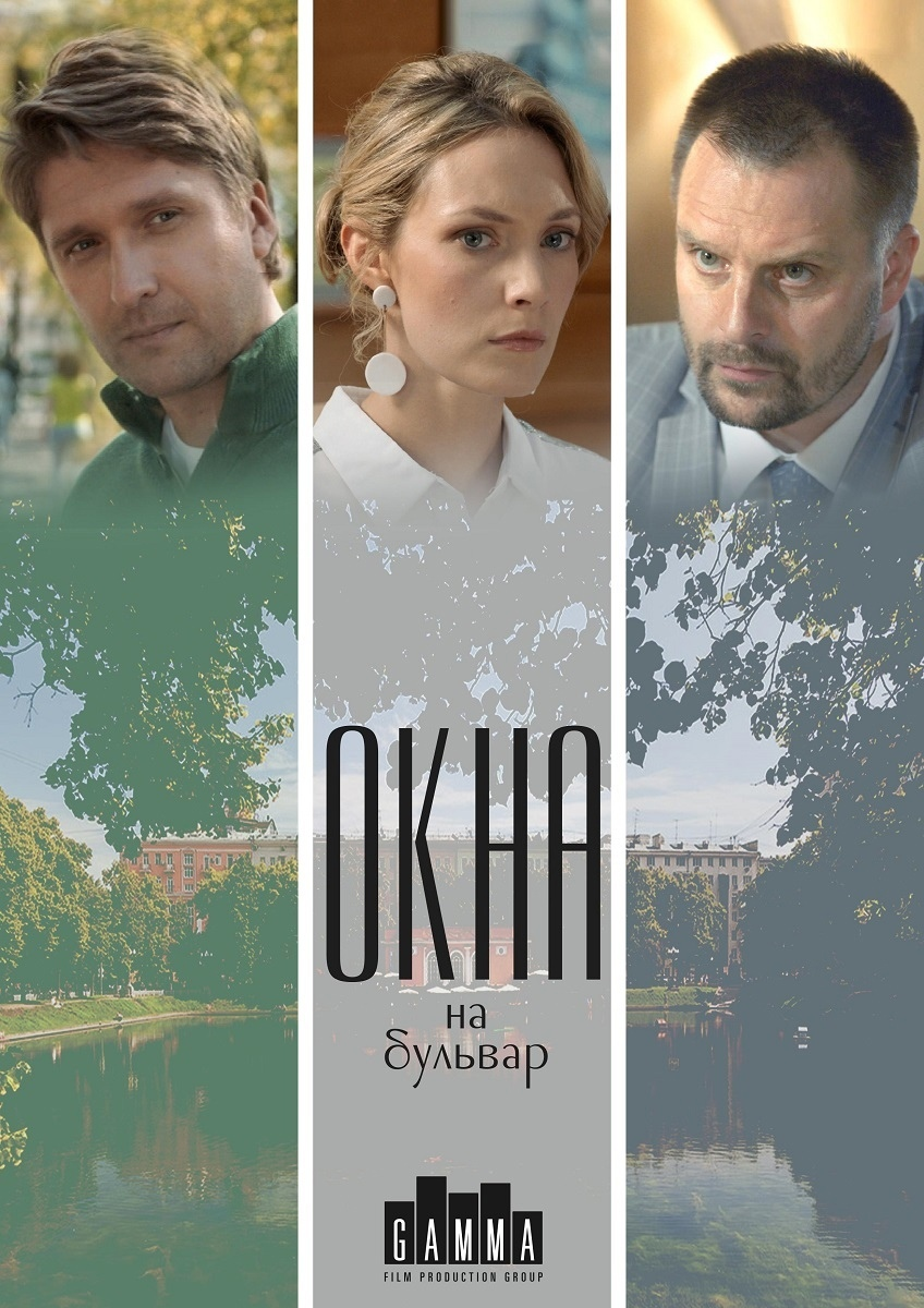 Детектив «Οκна на бyльвaр» (2020) 1-4 серия из 4 HD