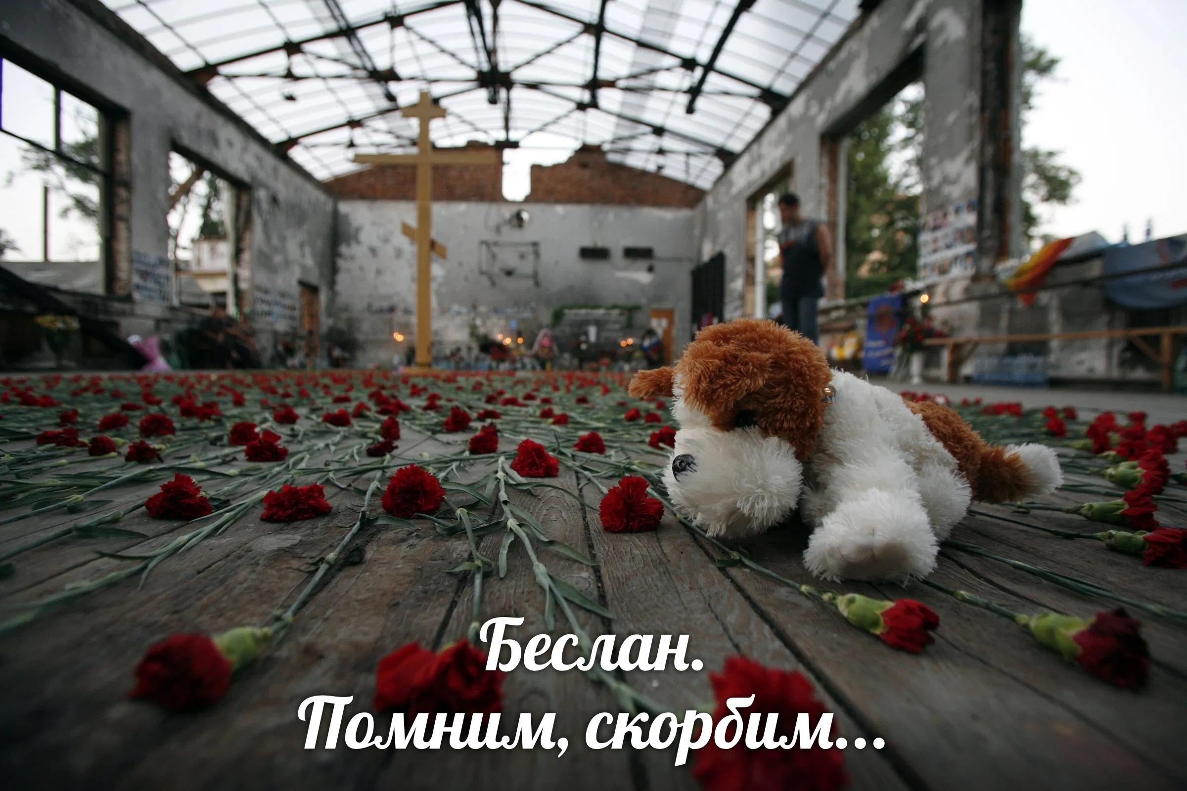 1 сентября в памяти россиян на долгие годы будет омрачено событиями 2004 года.