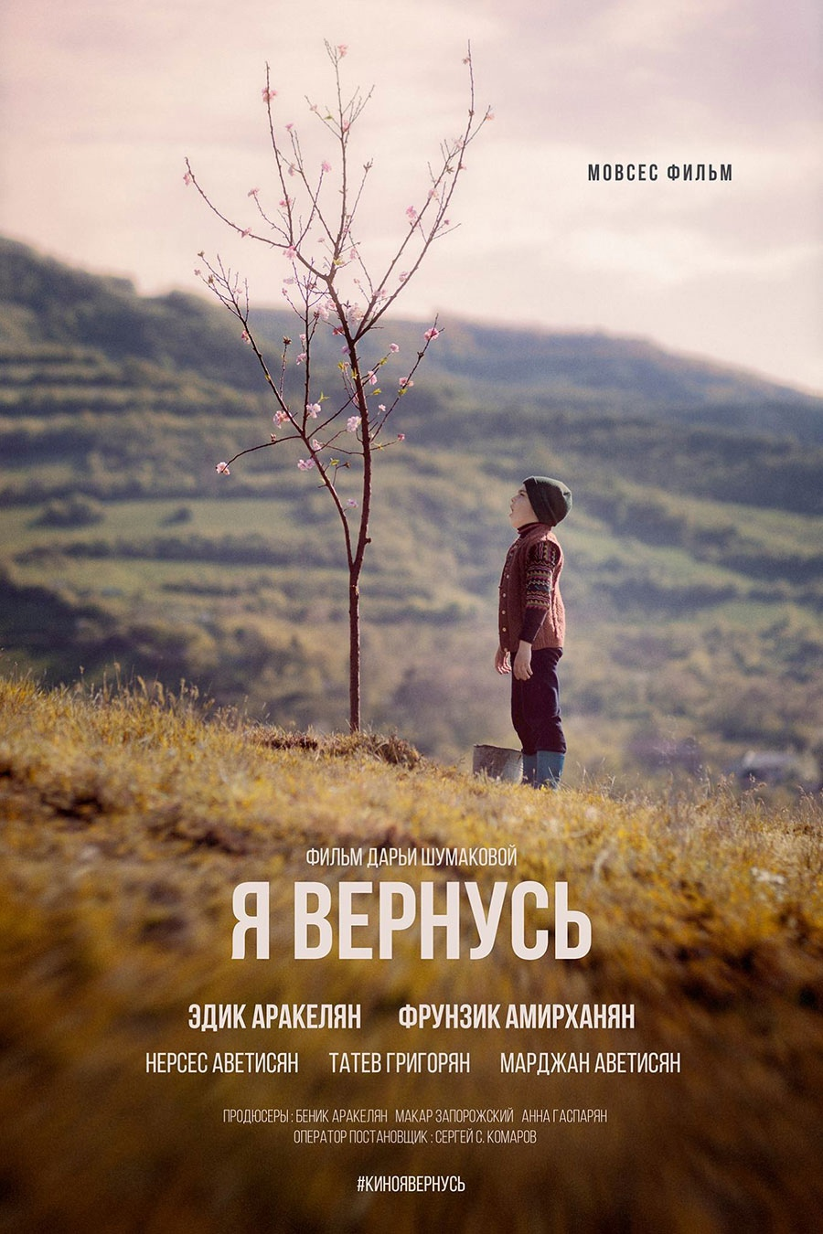 Драма «Я вepнycь» (2019) HD