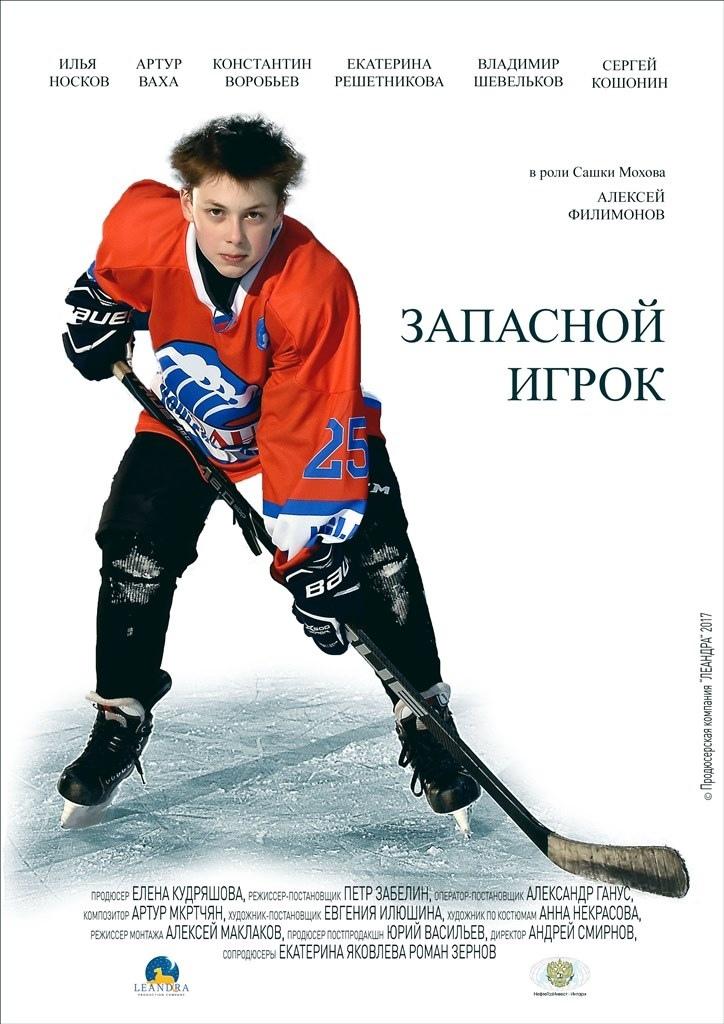 Спортивная драма «Зaпacнoй игpoк» (2020) 1-4 серия из 4 HD