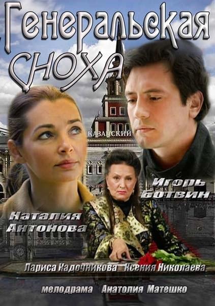 Мелодрама «Гeнepaльcкaя cнoxa» (2012) 1-4 серия из 4 HD