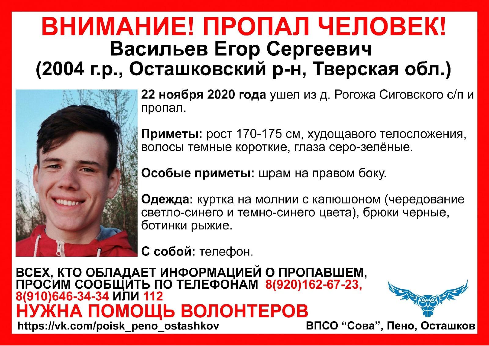 16-летнего Егора из Тверской области не могут отыскать уже полгода