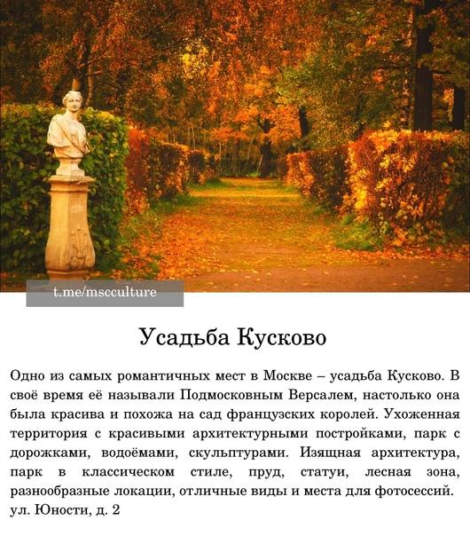 ТОП-10 мест для осенних фотосессий в Москве:...