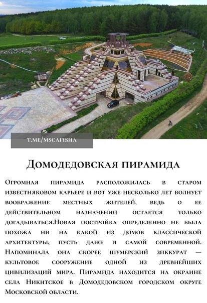 ТОП-8 необычных достопримечательносте Москвы и Под...