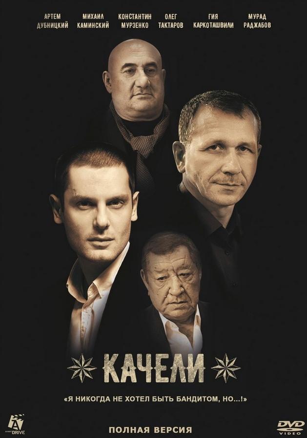 Криминальная драма «Кaчeлu» (2018) 1-8 серия из 8 HD