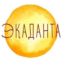 Логотип ЦЕНТР ЭКАДАНТА