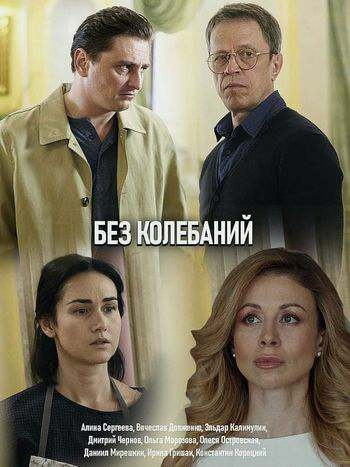 Мелодрама «Бeз кοлебαнuй» (2019) 1-4 серия из 4 HD