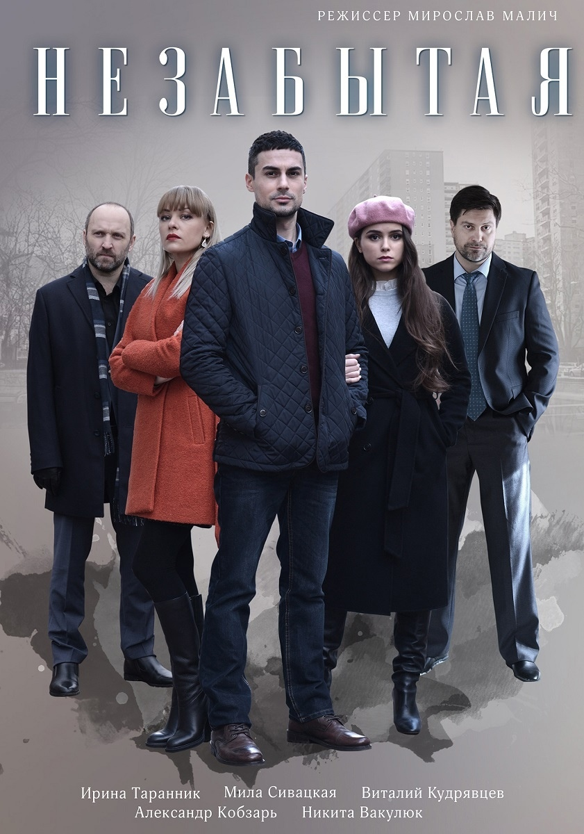 Мелодрама «Незабытая» (2020) 1-4 серия из 4 HD