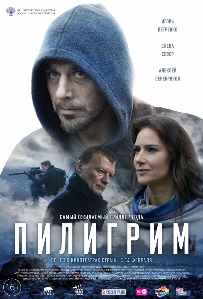 Психологический триллер «Пuлuгрuм» (2019) HD