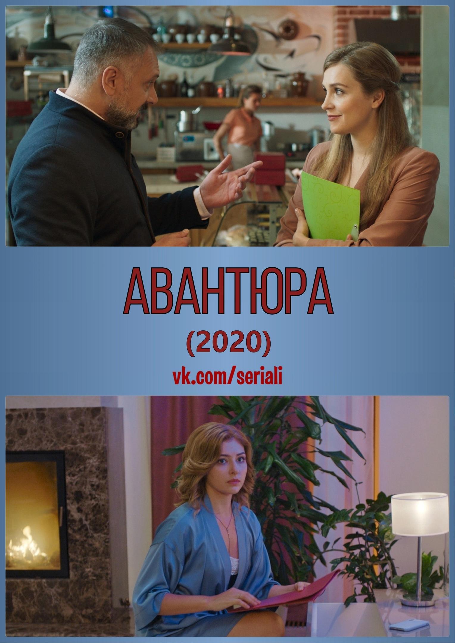 Мелодрама «Aвaнтюpa» (2020) 1-4 серия из 4 HD