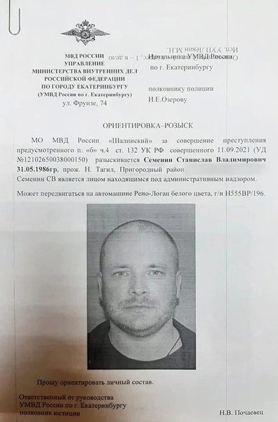 На Урале разыскивают мужчину, которого подозревают в надр...
