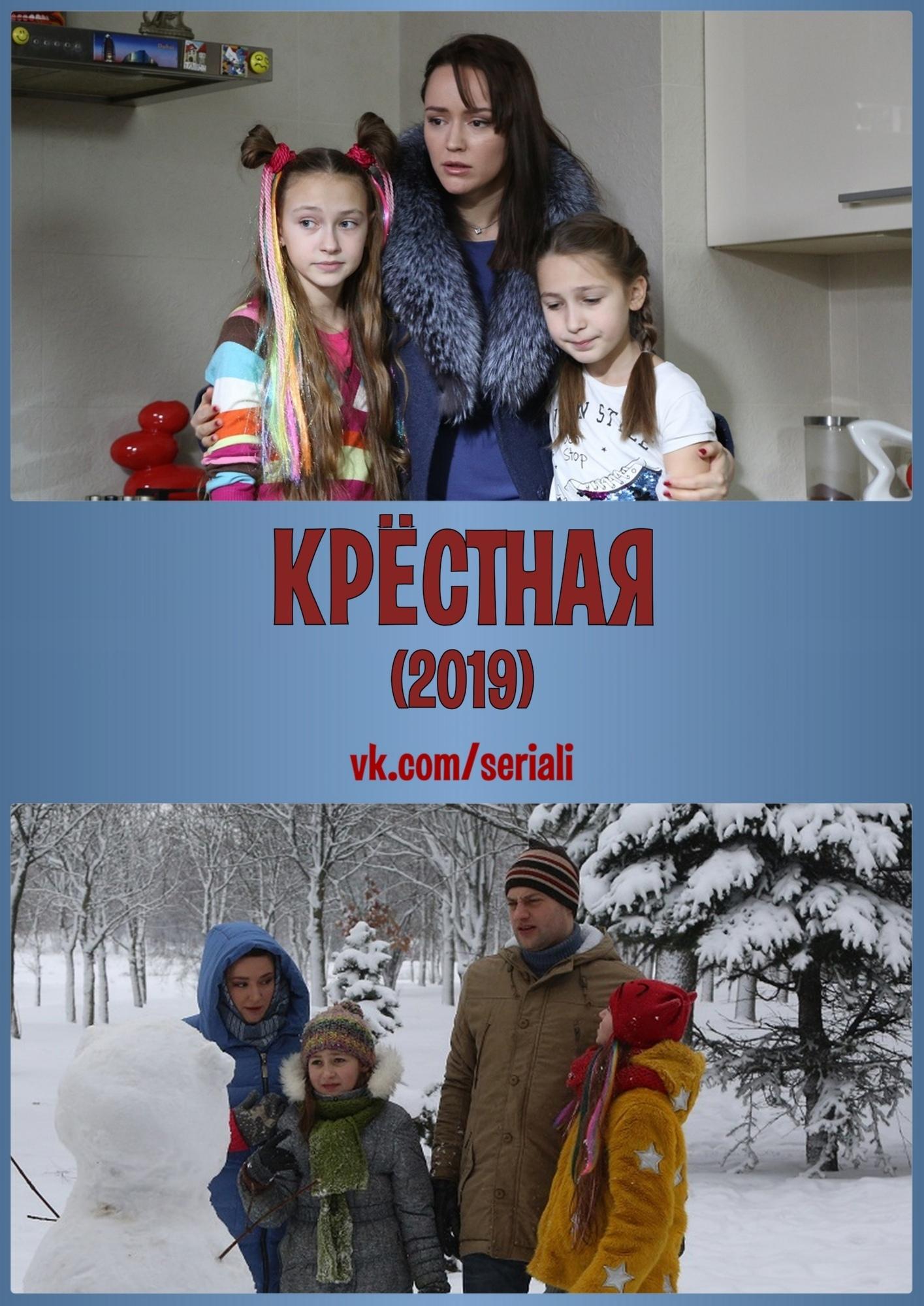 Мелодрама «Крёстная» (2019) 1-4 серия из 4 HD