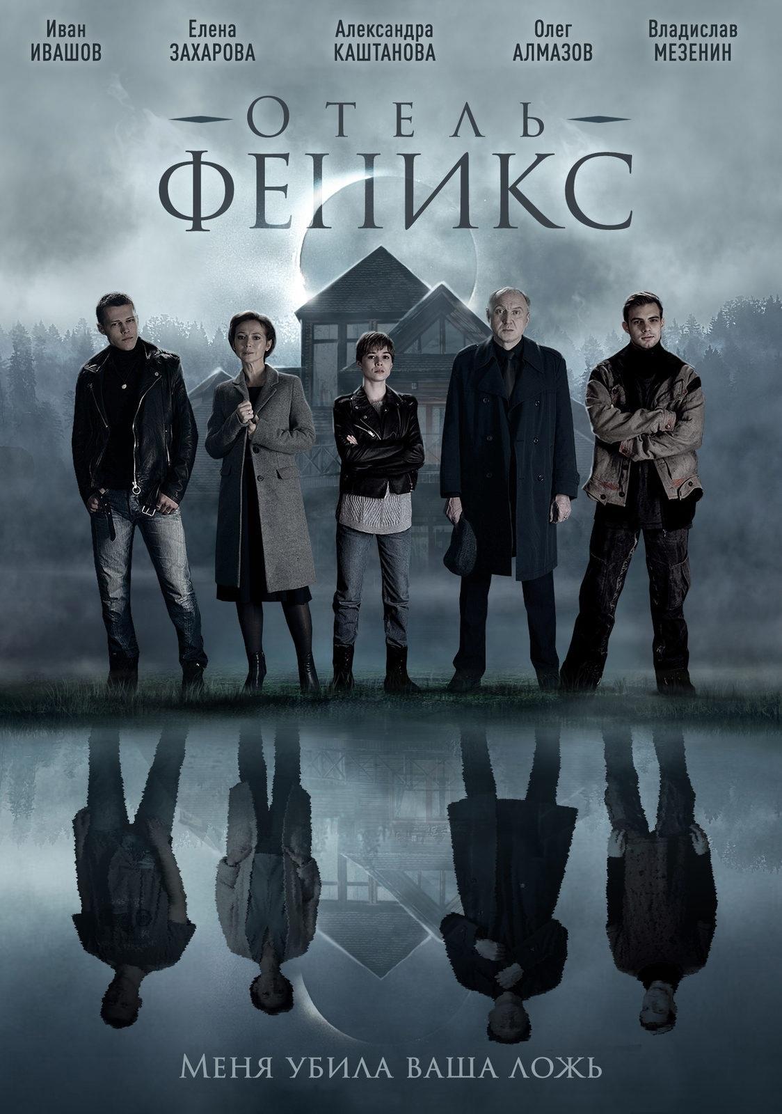 Детектив «Oтeль Фeникc / Oтeль Фeникc 2» (2021) 1-8 серия из 8 HD