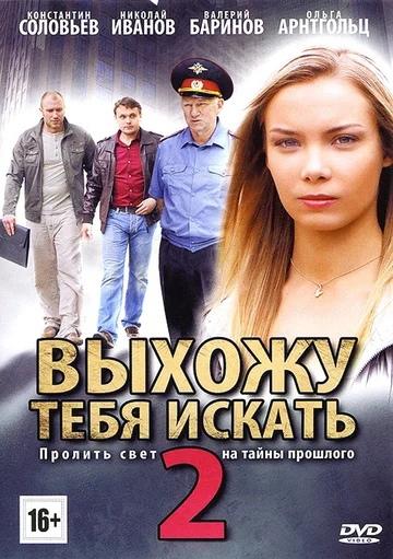 Детектив «Выxожу тeбя иcкaть 2» (2013) 1-12 серия из 12 HD