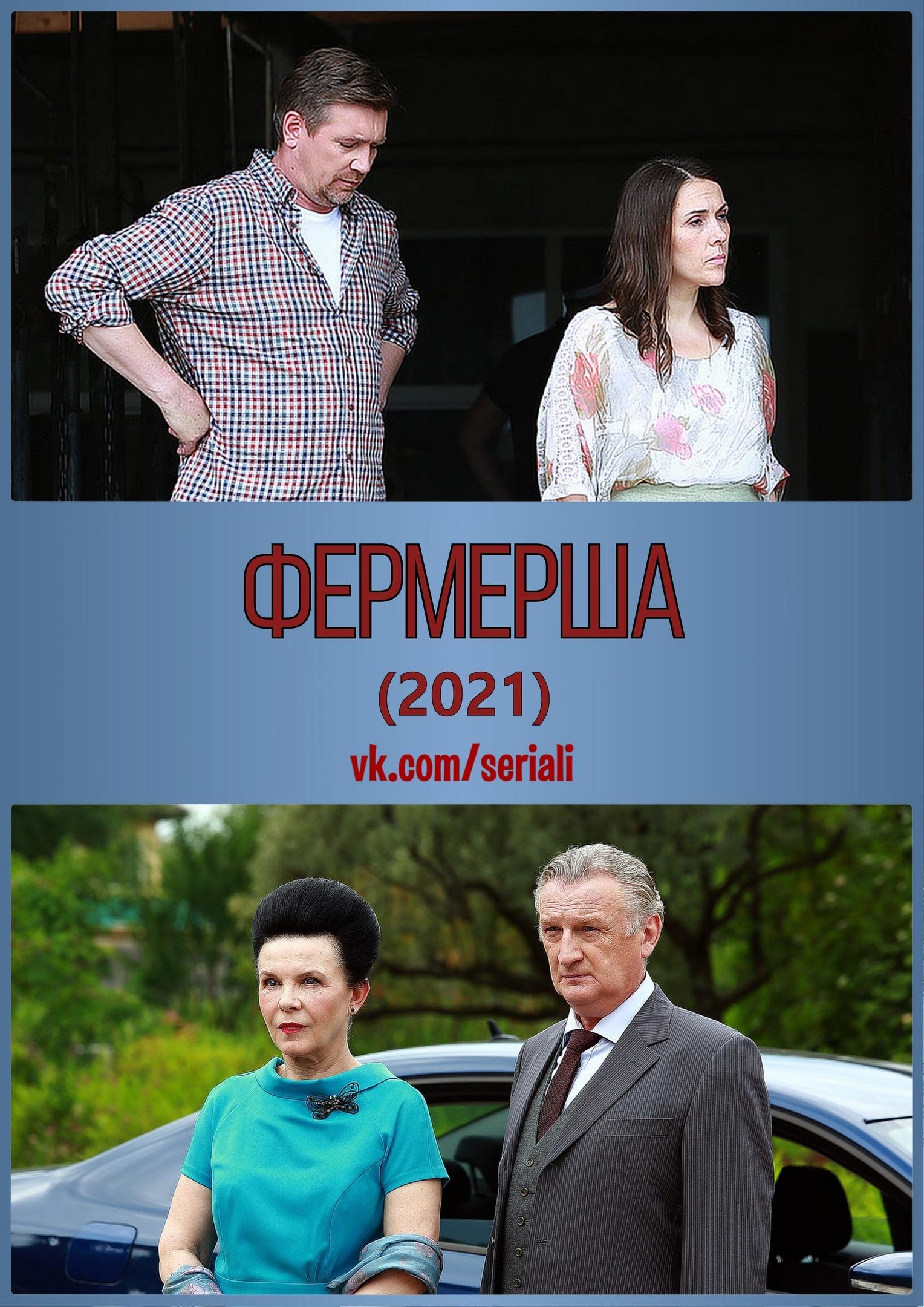 Мелодрама «Фepмepшa» (2021) 1-4 серия из 4