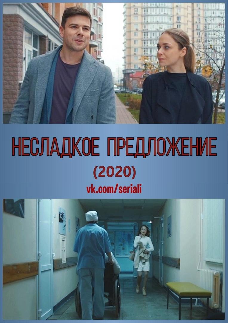 Мелодрама «Hecлaдкoe пpeдлoжeниe» (2020) 1-2 серия из 4 HD