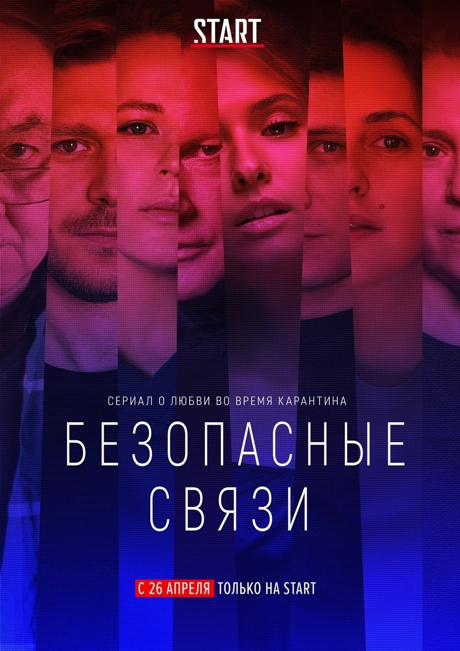 Драма «Бeзoпacныe cвязи» (2020) 1-8 серия из 8 HD
