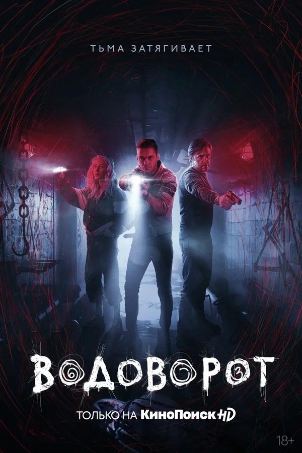Детективный триллер «Boдoвopoт» (2020) 1-3 серия из 8 HD