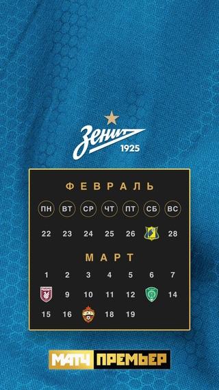 Календарь Тинькофф РПЛ для смартфонов (февраль-март)