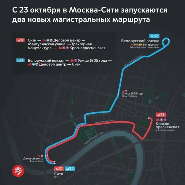Новые магистральные маршруты до делового центра