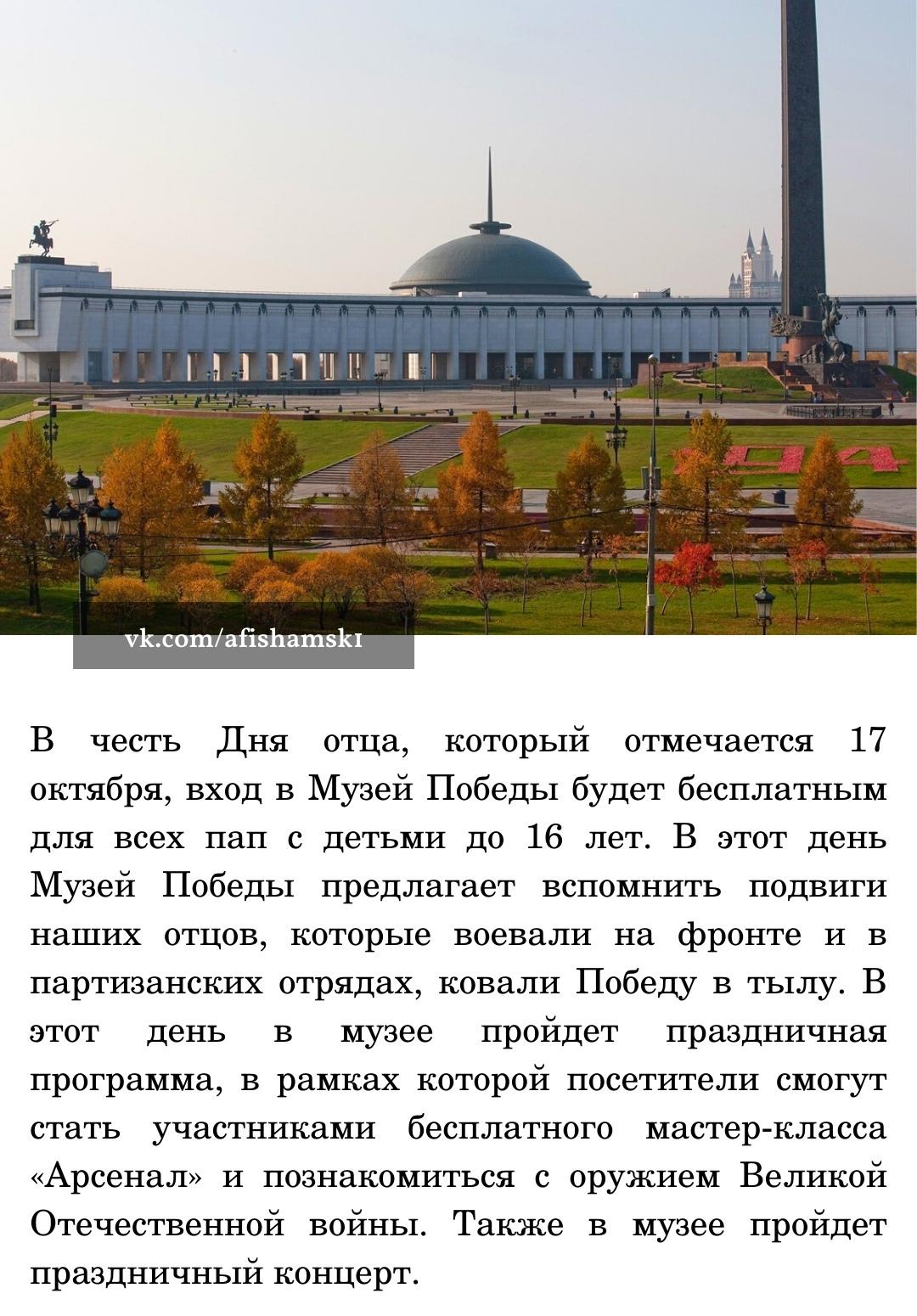 Пост Москвича номер #258024