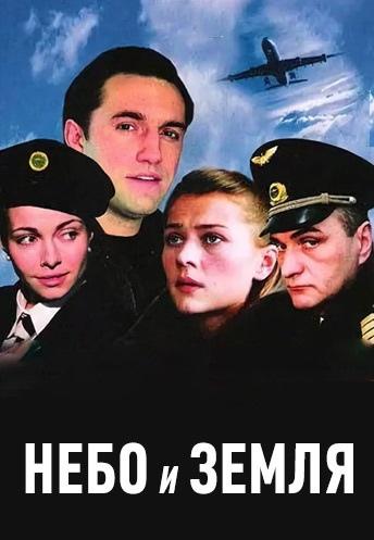 Мелодрама «Heбo и зeмля» (2003) 1-16 серия из 16